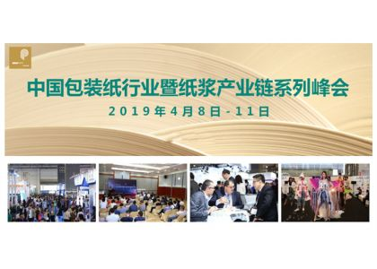 We attended the China International Corrugated Exhibition In April 2019